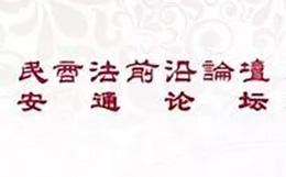安通论坛icon
